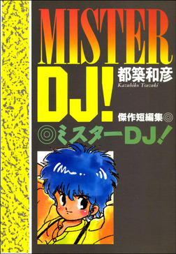 ミスターDJ!-電子書籍