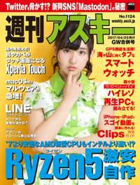 週刊アスキー No.1124 (2017年4月25日発行)