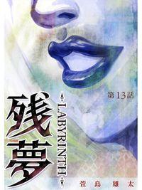 残夢 -LABYRINTH-【分冊版】13話