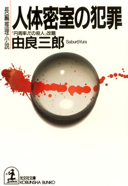 人体密室の犯罪-電子書籍