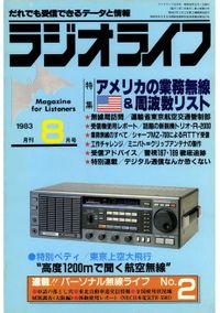 ラジオライフ 1983年 8月号