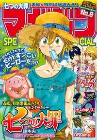 マガジンSPECIAL 2016年No.8 [2016年7月20日発売]
