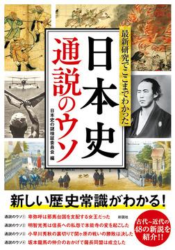 最新研究でここまでわかった日本史通説のウソ-電子書籍