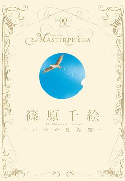 篠原千絵-いつか見た空--電子書籍