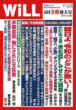 月刊WiLL 2019年 6月令和特大号-電子書籍
