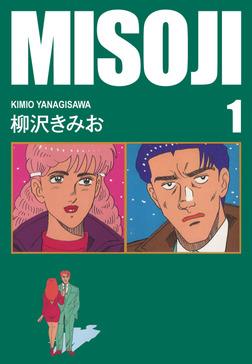 MISOJI(1)-電子書籍