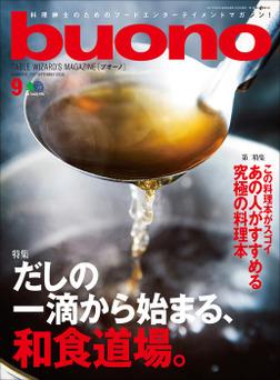 buono 2017年9月号-電子書籍