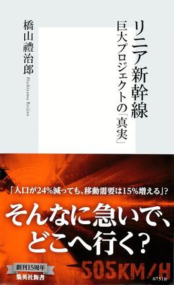 リニア新幹線 巨大プロジェクトの「真実」-電子書籍