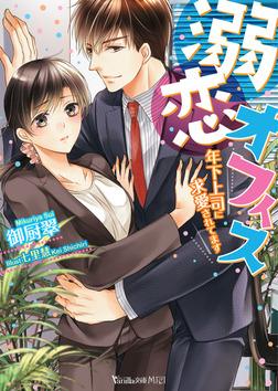 溺恋オフィス~年下上司に求愛されてます~-電子書籍