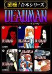 【至極!合本シリーズ】DEADMAN 1
