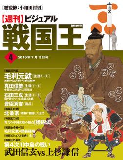 ビジュアル戦国王4号-電子書籍