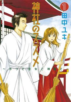 神社のススメ(1)-電子書籍