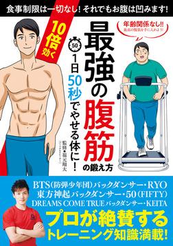1日50秒でやせる体に! 10倍効く 最強の腹筋の鍛え方-電子書籍
