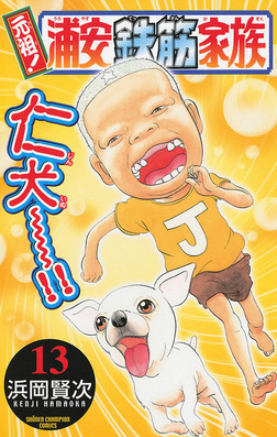 元祖! 浦安鉄筋家族 13-電子書籍