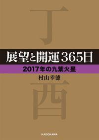 展望と開運365日 【2017年の九紫火星】