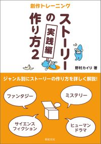 ストーリーの作り方2実践編