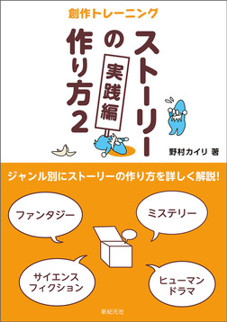 ストーリーの作り方2実践編-電子書籍