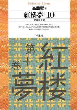 紅楼夢 10-電子書籍