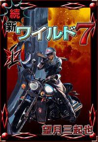 続 新ワイルド7(eBookJapan Plus)