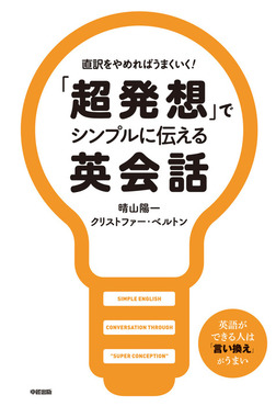 「超発想」でシンプルに伝える英会話-電子書籍