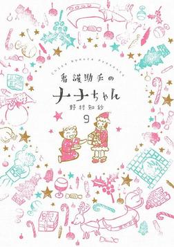 看護助手のナナちゃん(9)-電子書籍