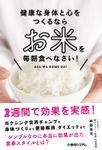 健康な身体と心をつくるなら お米を毎朝食べなさい!