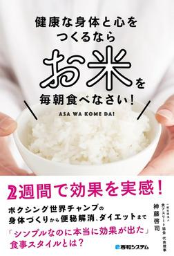 健康な身体と心をつくるなら お米を毎朝食べなさい!-電子書籍