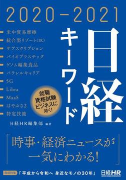 日経キーワード 2020-2021-電子書籍