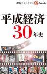 平成経済30年史(週刊エコノミストeboks)