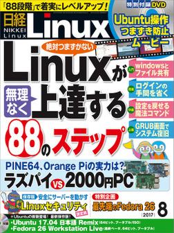 日経Linux(リナックス) 2017年 8月号 [雑誌]-電子書籍