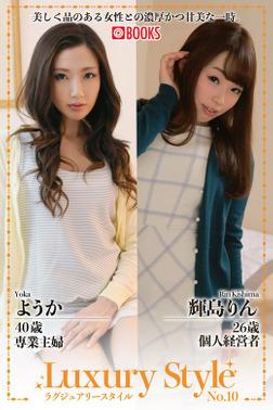 Luxury Style No.10 ようか 輝島りん-電子書籍