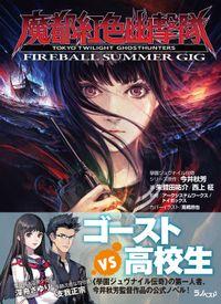 魔都紅色幽撃隊 ~FIREBALL SUMMER GIG~