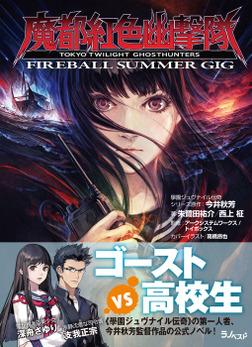 魔都紅色幽撃隊 ~FIREBALL SUMMER GIG~-電子書籍