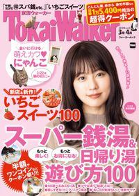 TokaiWalker東海ウォーカー2019年vol.2