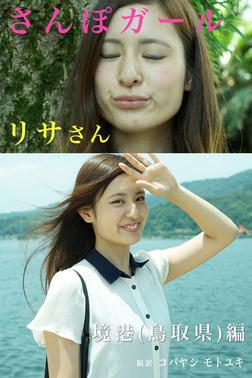 さんぽガール リサさん 境港(鳥取県)編-電子書籍