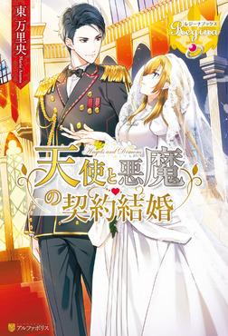 天使と悪魔の契約結婚-電子書籍