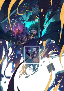 魔法使いの弟子-電子書籍
