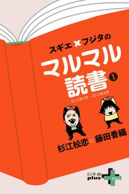 スギエ×フジタのマルマル読書(1) 2010年9月-2012年8月-電子書籍