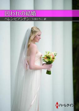 囚われの結婚【ハーレクインSP文庫版】-電子書籍