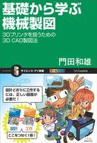 基礎から学ぶ機械製図 3Dプリンタを扱うための3D CAD製図法