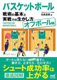 バスケットボール 戦術の基本と実戦での生かし方【オフボール編】