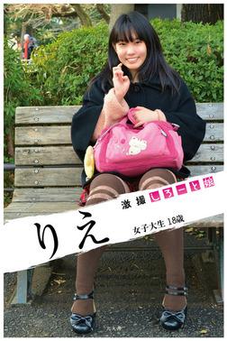激撮素人娘りえ 女子大生18歳-電子書籍