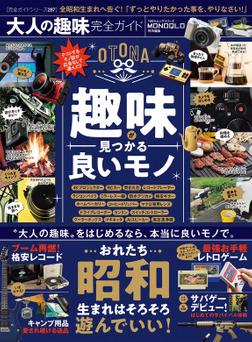 100%ムックシリーズ 完全ガイドシリーズ287 大人の趣味完全ガイド-電子書籍