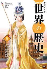 列強の世界植民地化とアジアの民族運動