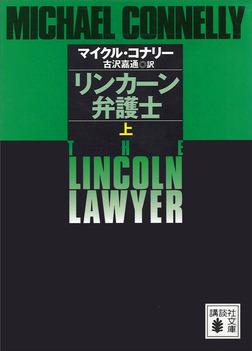 リンカーン弁護士(上)-電子書籍