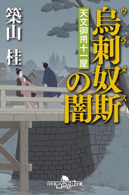 天文御用十一屋 烏刺奴斯の闇-電子書籍