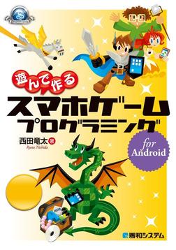 遊んで作る スマホゲーム プログラミング for Android-電子書籍