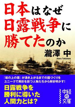 日本はなぜ日露戦争に勝てたのか-電子書籍