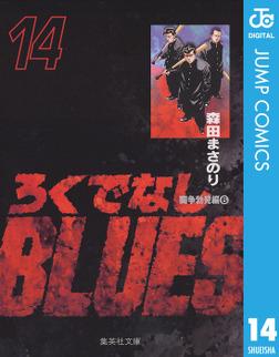 ろくでなしBLUES 14-電子書籍