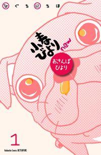 小春びよりnew おさんぽびより 分冊版(1)